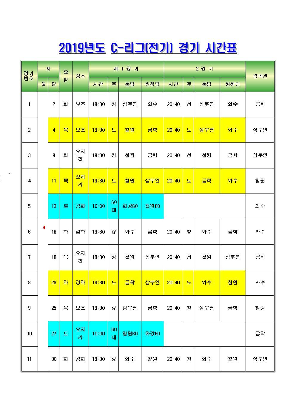 2019년 C- 리그전반기경기일정표 노장부 수정001.jpg