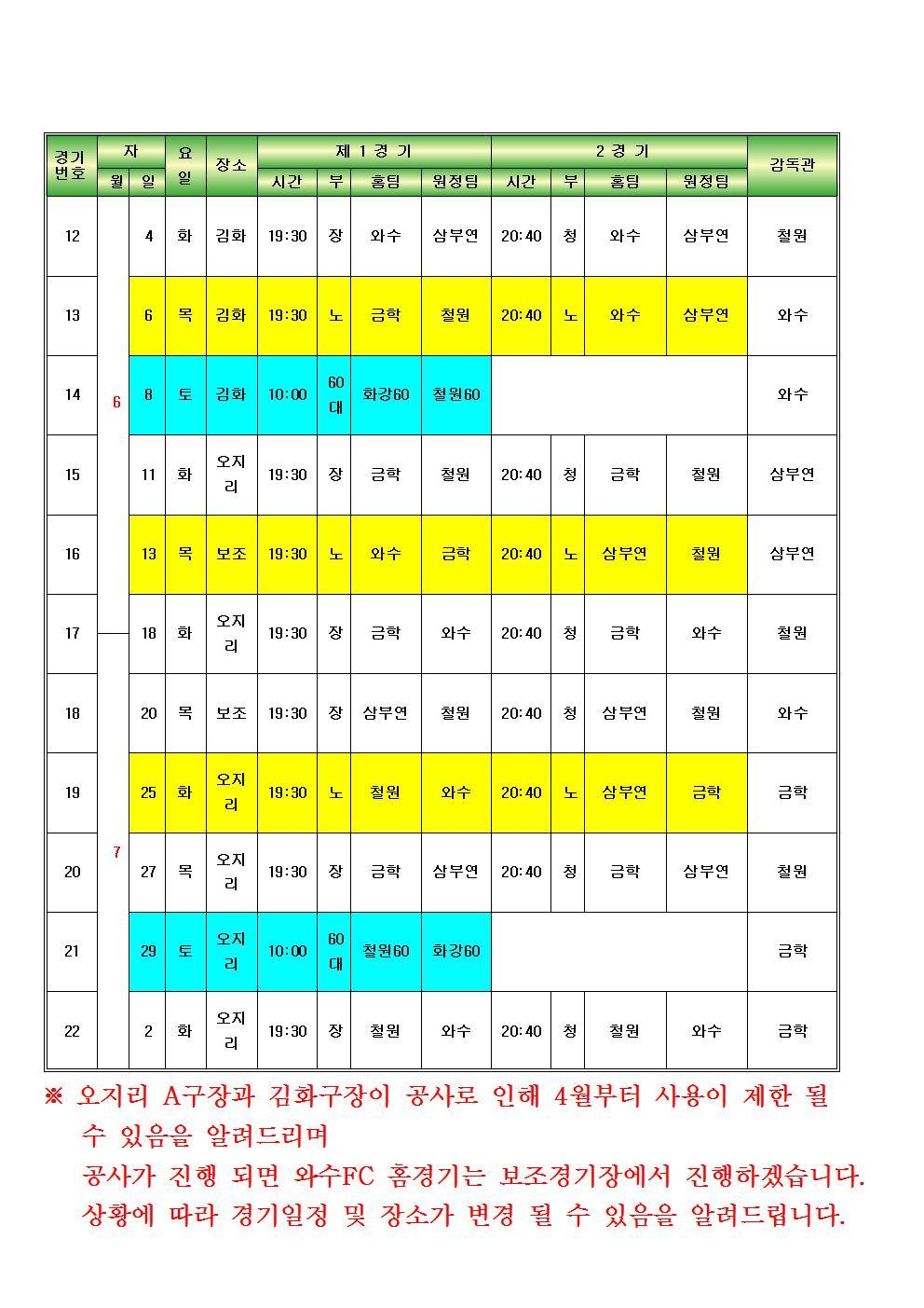 2019년 C- 리그전반기경기일정표 노장부 수정002.jpg